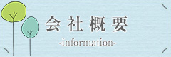 千葉県船橋市外構「株式会社Ties(タイズ)」会社概要