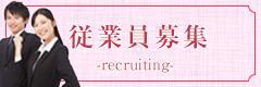 千葉県船橋市外構「株式会社Ties(タイズ)」従業員募集