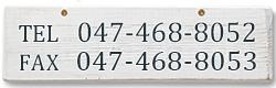 千葉県船橋市外構「株式会社Ties(タイズ)」電話番号