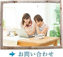 千葉県船橋市外構「株式会社Ties(タイズ)」お問い合わせ